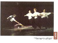 The Israeli Ballet